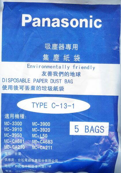 Panasonic 國際 集塵紙袋 TYPE-C13 吸塵器專用集塵紙袋 5入