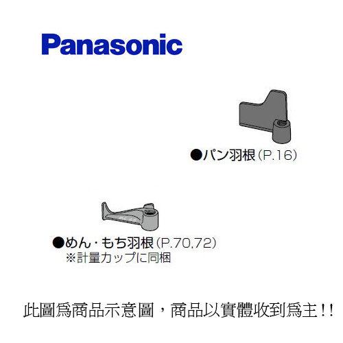 Panasonic 國際 BMT2000T 製麵包機之攪拌葉片 (小)57610-0120