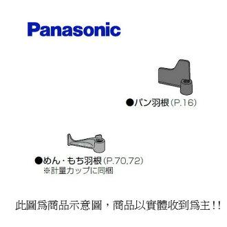 Panasonic 國際 BM101T 製麵包機之攪拌葉片 (小)