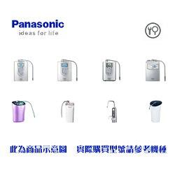 Panasonic 國際 P-6JRC 濾心(耗材) 適用:Panasonic淨水器濾水器P-3RF, P-6RF