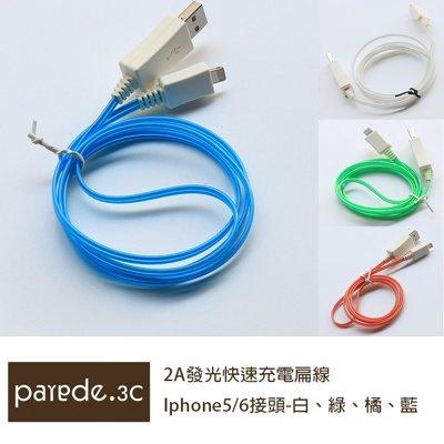 2A快速充電發光扁線 快充線 手機快速充電線 傳輸線 Iphone5/5S 6/6S/6+/6S+【Parade.3C派瑞德】