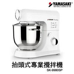 【YAMASAKI 山崎家電】抬頭式專業攪拌機 SK-9980SP