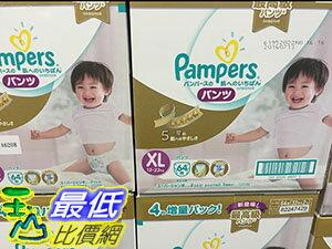[105限時限量促銷] COSCO PAMPERS DIAPER PANTS 幫寶適特級棉柔拉拉褲XL 32片2入 C110477