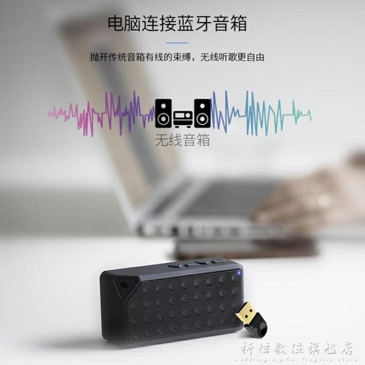 USB電腦藍芽適配器台式機無線音頻發射器接收藍芽耳機音箱免驅4.2   秋冬新品特惠