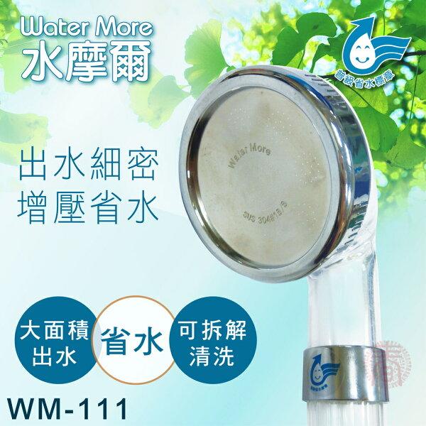 省水標章認證水摩爾強力增壓細水SPA蓮蓬頭WM-111(304面板專利升級款1入)大面積出水蓮蓬頭省水規範大流量淋浴花灑省水加壓蓮蓬頭