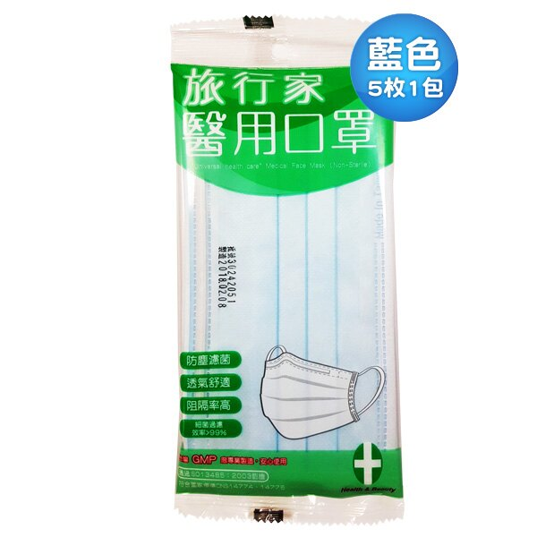 專品藥局 旅行家 成人 醫用口罩 藍色 5枚/1包【2010398】