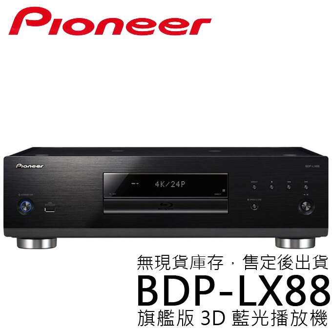 <br/><br/>  藍光播放機 ? Pioneer 先鋒 BDP-LX88 3D 公司貨 0利率 免運<br/><br/>