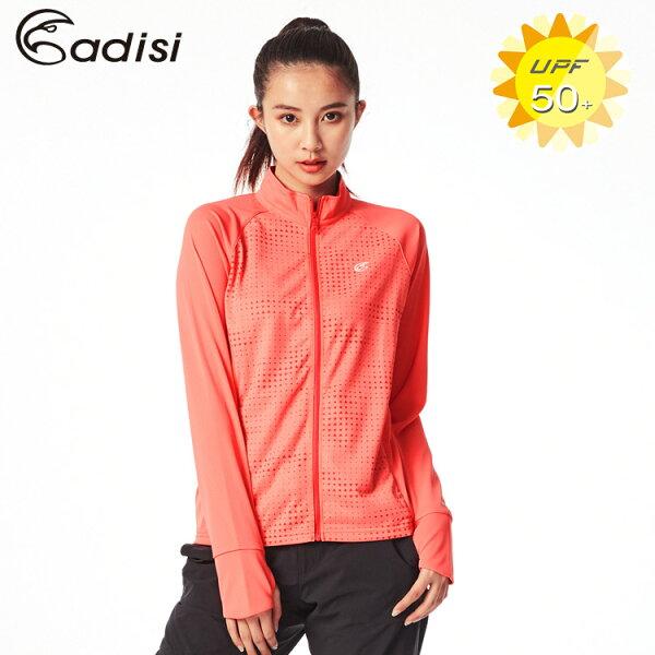 ADISI女抗UV立領防曬外套AJ1811125(M~2XL)城市綠洲專賣(CoolFree、抗紫外線、快乾、輕量)