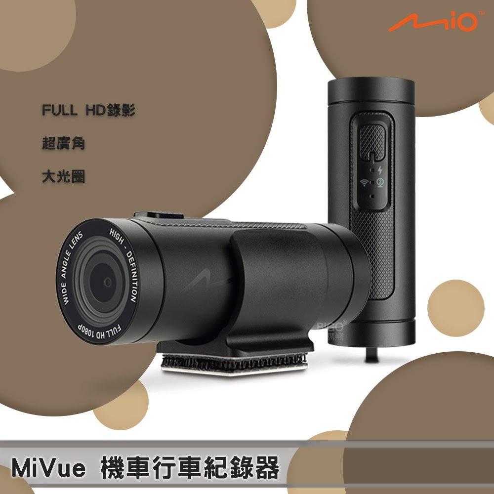 駕駛助手~Mio MiVUE M777 機車行車紀錄器 勁系列 IPX7防水 可調EV值 行車錄像 行車安全 行車錄影