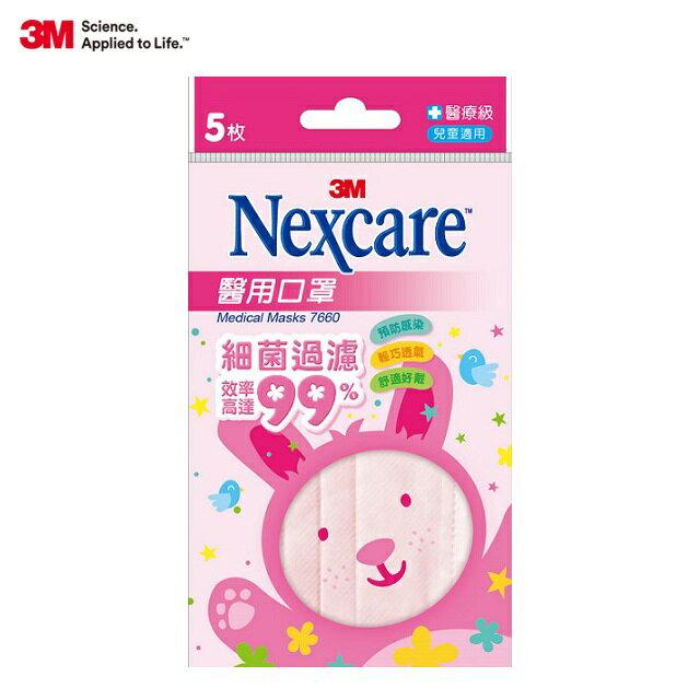 3M 7660 雙鋼印 兒童用-醫用口罩 粉紅色 (5枚)