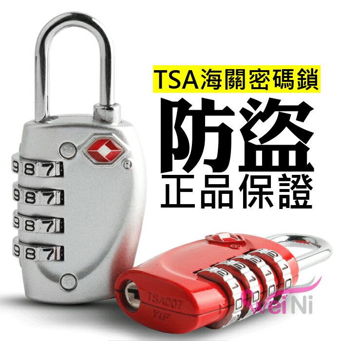wei-ni 美國TSA海關密碼鎖(四碼) 出國行李箱密碼鎖 旅行箱號碼鎖 家用鎖 萬用鎖 安全鎖 電腦鎖
