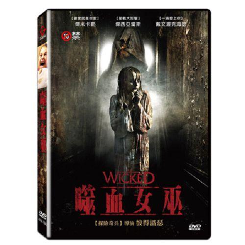噬血女巫DVD-未滿18歲禁止購買