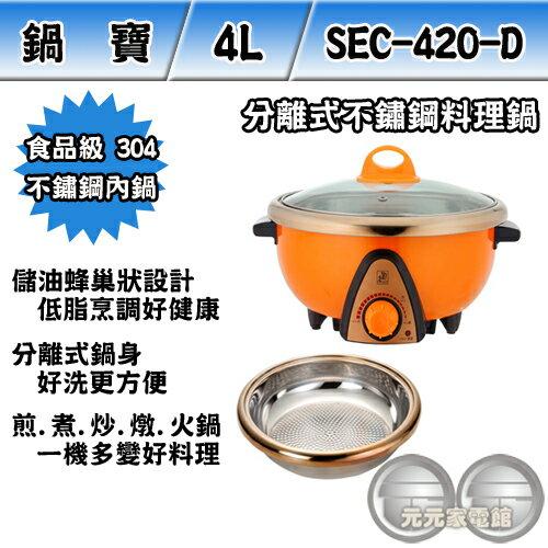 元元家電館:鍋寶4公升分離式不鏽鋼料理鍋SEC-420-D