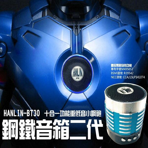 影音介紹 藍芽喇叭 小喇叭 正品 HANLIN~BT30 十合一 重低音小鋼砲 2代鋼鐵喇