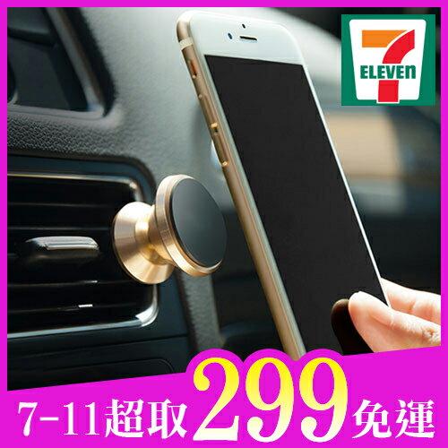 【7-11超取299免運】通用型車用手機強力磁性支架汽車出風口手機架