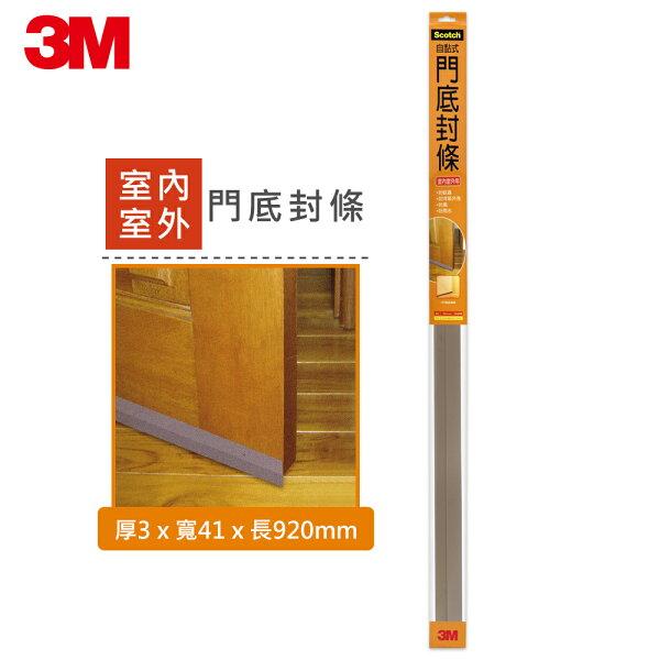 【3M】7701SCOTCH自黏式門底封條室內室外用(3x41x920MM)