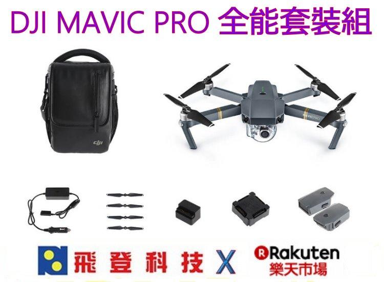 DJI Mavic Pro Combo 贈包包+車充+螺旋槳+電池管家+移動電源轉接器+2顆電池(共3顆)超穩定 空拍機 先創公司貨
