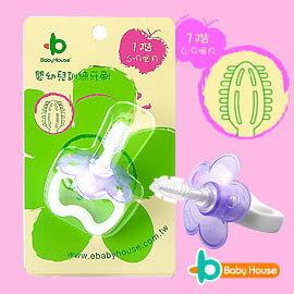【淘氣寶寶】愛兒房(BabyHouse)Step1訓練牙刷(6-9月) 安全式握把嬰幼兒牙刷/潔齒器/安全乳牙刷
