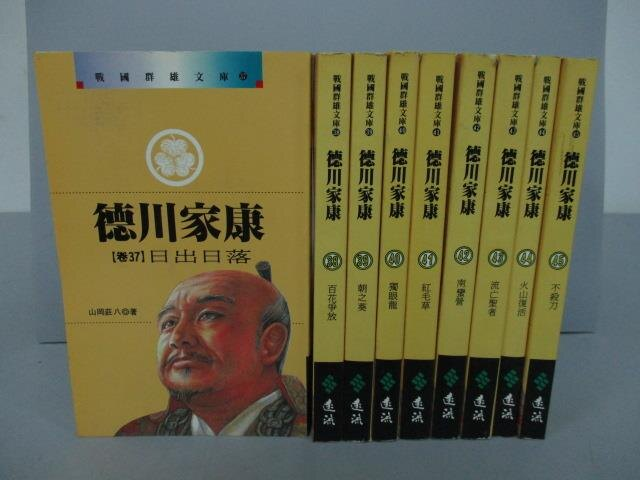 ~書寶 書T8/一般小說_LCD~德川家康_37~45集間_9本合售_山岡莊八_文庫版