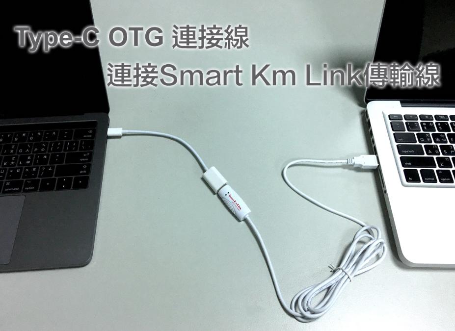 【超值專業版組合包】智慧型傳輸線 Smart KM Link PC to MAC 加 Type-C OTG 連接線