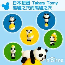 【日本扭蛋 Takara Tomy熊貓之穴的熊貓之穴】Norns 貓熊 皮球 公仔 轉蛋