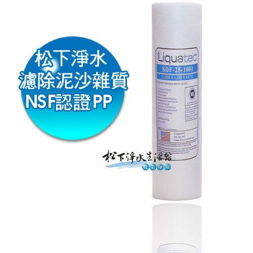 【松下淨水】Liquatec 1M PP纖維超值濾心(RO逆滲透純水機第一道濾心)