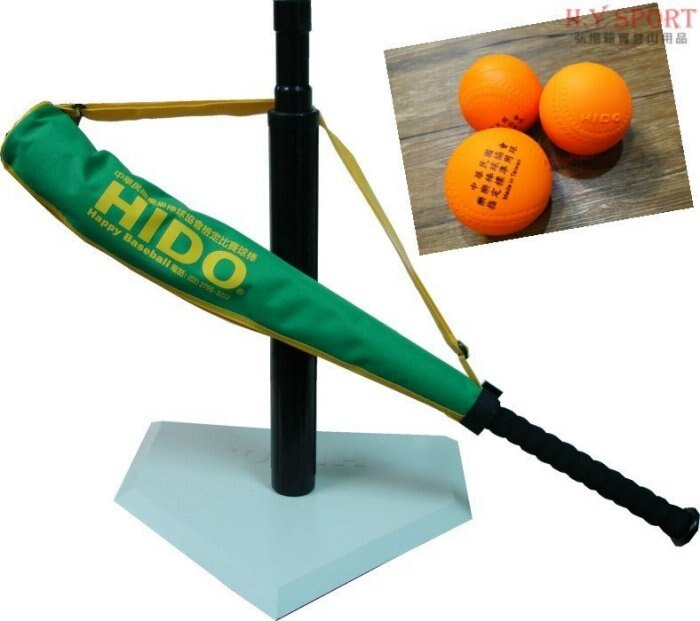【H.Y SPORT】HIDO樂樂單人打擊組-組合二 樂樂棒球協會檢定比賽用球棒 (含重型打擊座*1+球棒*1+帆布袋*1+球*3)