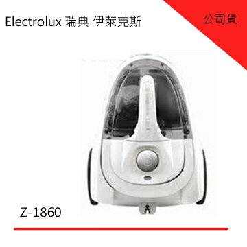 Electrolux 瑞典 伊萊克斯 Z1860 Z-1860 吸塵器 送動力塵蟎吸頭+轉接頭+濾網 免運 分期0利率