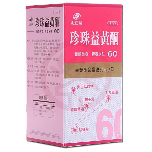 港香蘭珍珠益黃酮膠囊(500 mg×60粒) ×1