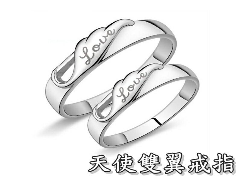 《316小舖》【TC35】(925銀白金戒指-天使雙翼戒指-單件價 /情人戒指/情人戒指/男女戒指/戀人戒指/男子銀戒指/情人節禮物)