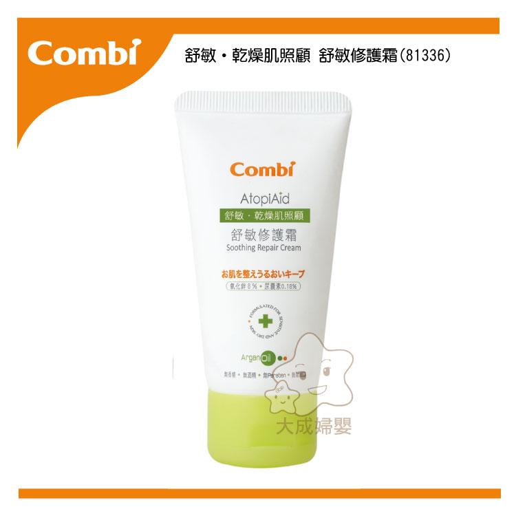 【大成婦嬰】Combi 舒敏‧乾燥肌照顧 舒敏修護霜 (81336) 50ml 滋潤 - 限時優惠好康折扣
