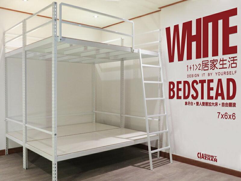 ♞空間特工♞《象牙白雙人床架》角鋼床架 雙人床 雙層加大床架 含樓梯 上下床 宿舍床架 組合床 上下鋪 D3WF609