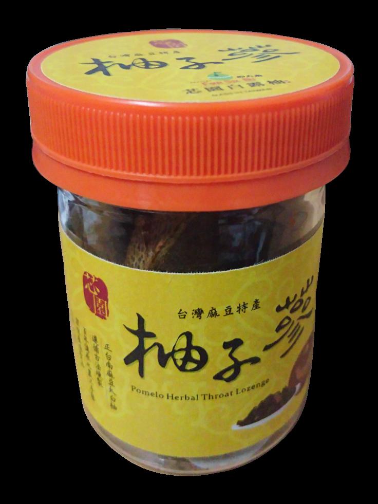 【購禮數】芯園柚子蔘 Pomelo Herbal Throat Lozenge (45g) 新包裝~ 輕巧隨身瓶