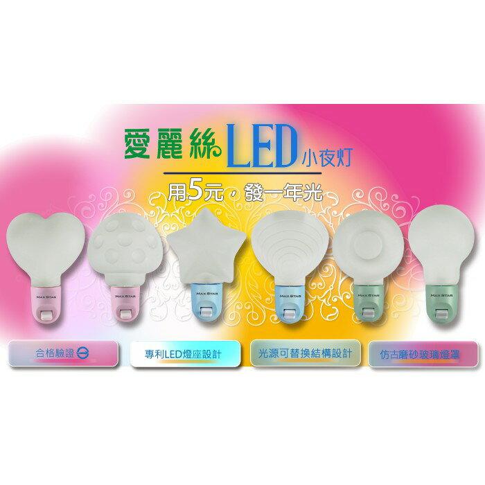 好康加 愛麗絲LED小夜燈 LED彩色小夜燈 愛心/星星/蘑菇/燈球/甜甜圈/貝殼 共6款 台灣製造 太星電工