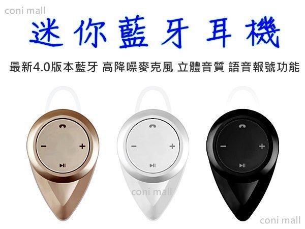 【coni shop】迷你藍芽耳機 免提耳機 藍芽耳機 立體聲耳機 單耳藍芽耳機 藍芽 微型藍芽耳機 鋁合金藍牙耳機