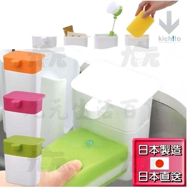【九元生活百貨】日本製日本製吸盤式洗劑按壓瓶200ml分裝罐給皂機日本直送