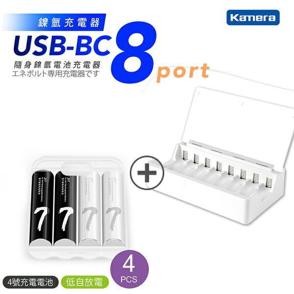【套餐組】ZMI紫米AA7114號鎳氫充電電池+USB-BC8行動鎳氫充電器充電組ZI7鎳氫電池四號環保電池充電器
