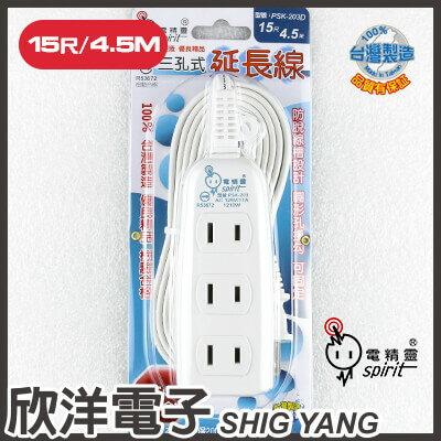 ※ 欣洋電子 ※ 電精靈 台灣製造 2孔(2P)3插座電源延長線1210W 高容量安全電源線 4.5公尺/4.5米/4.5M(15尺) ( PSK-203D )