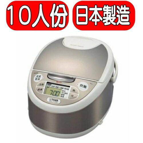 可議價★全館回饋10%樂天點數★虎牌【JAX-S18R】10人份微電腦炊飯電子鍋