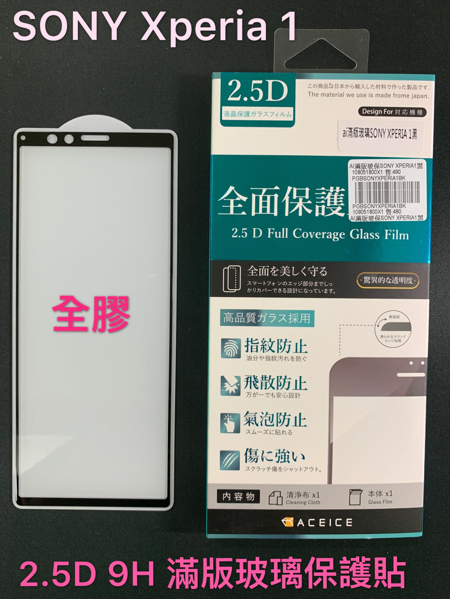 """""""扛壩子"""" Sony Xperia 1 X1 6.5吋 滿版全膠 2.5D AI 9H鋼化螢幕玻璃保護貼"""