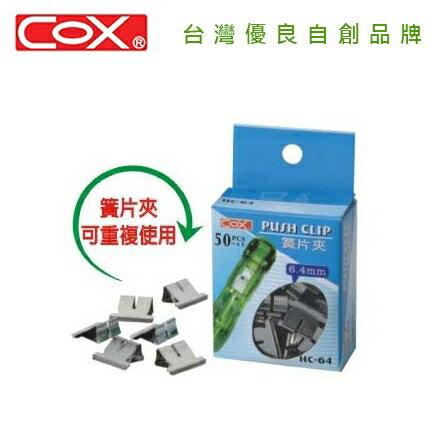 COX 三燕 HC-64 6.4mm簧片夾 / 盒