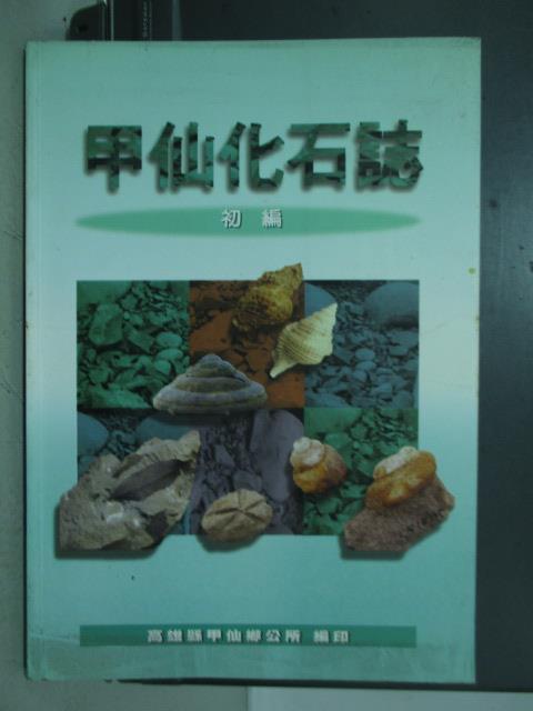 【書寶二手書T4/收藏_ZAD】甲仙化石誌(初編)_民86