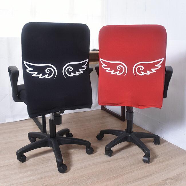 凱堡 辦公椅椅套(天使翅膀)【B03056】