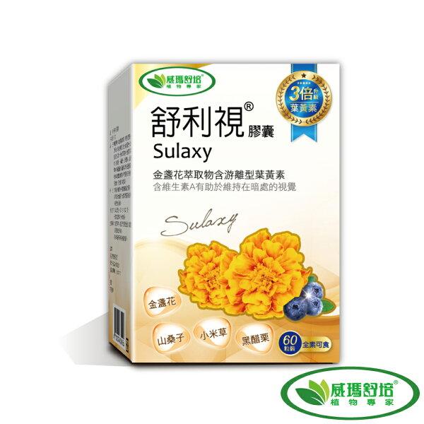 威瑪舒培:【威瑪舒培】舒利視金盞花增量版葉黃素膠囊60顆瓶