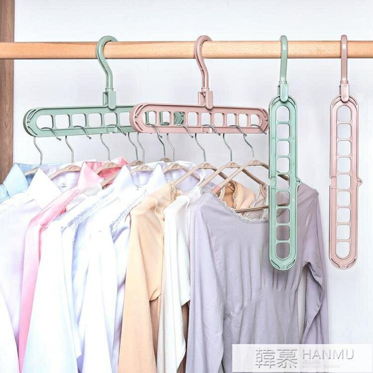 多功能衣架家用純色陽台折疊收納創意旋轉掛衣服防滑晾曬衣架