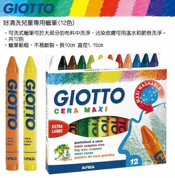【淘氣寶寶】【義大利 GIOTTO】好清洗兒童專用蠟筆(12色)