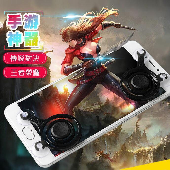 吸盤式手遊搖桿 手機平板皆適用 (EA059)【預購】 2