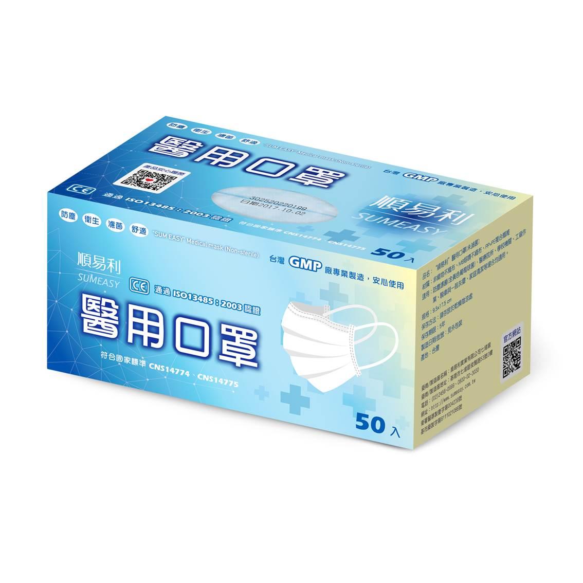 1盒299元★雙鋼印 MD MADE IN TAIWAN★ 順易利  醫用平面口罩50枚/盒-(藍色)x8盒(組)