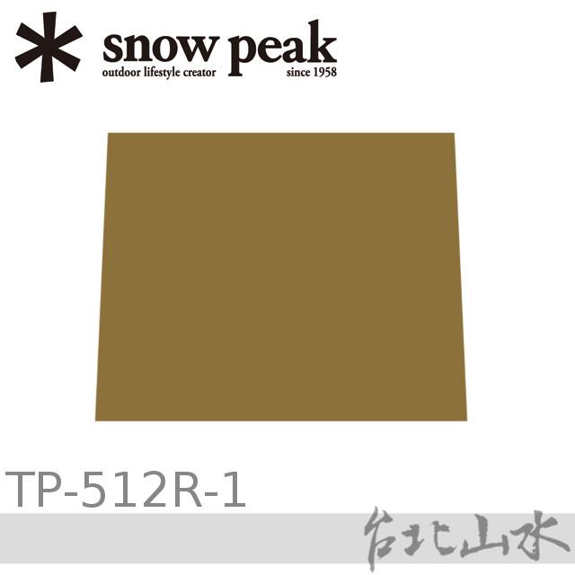 Snow Peak TP-512IR-1 LB客廳帳-5人內帳地布/日本雪峰