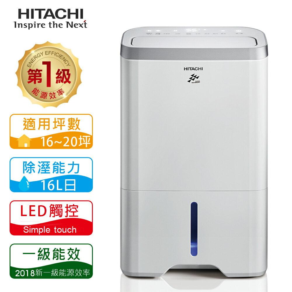 【日立HITACHI】16L 除濕機/玫瑰金 RD-320HG/閃亮銀 RD-320HS 1